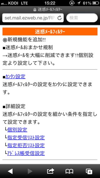 Iphone5_spam_10