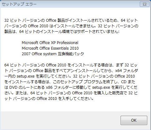 Office_2010_64bit_01