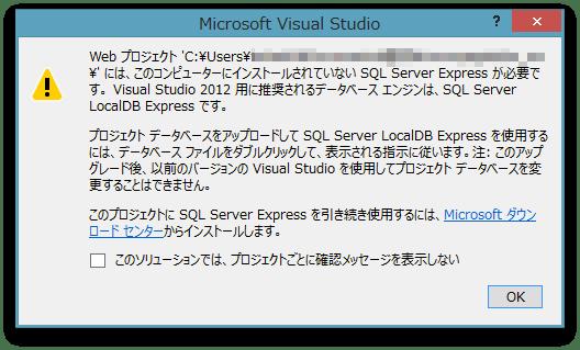 Vs2012_db_upgrade_01