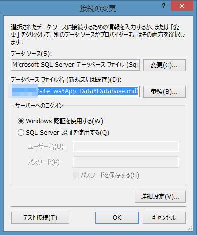 Vs2012_db_upgrade_05
