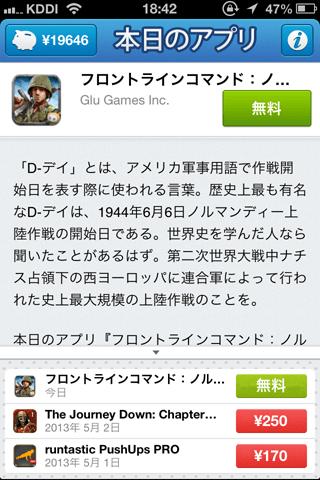 Todays_app_01