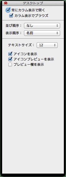 Finder_option_01