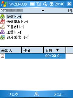 Bad_mail_01