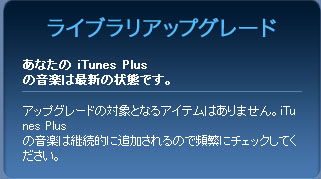 Itunesplus_05