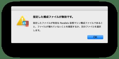 parallels_desktop_invalid_01
