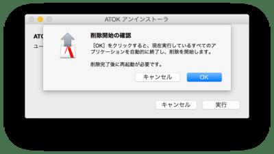 atok_passport_cancel_04