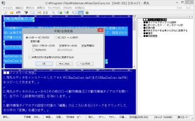 hidemaru_conv_02