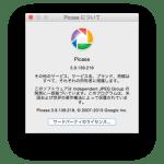 Picasaの自動スキャンは止められない!