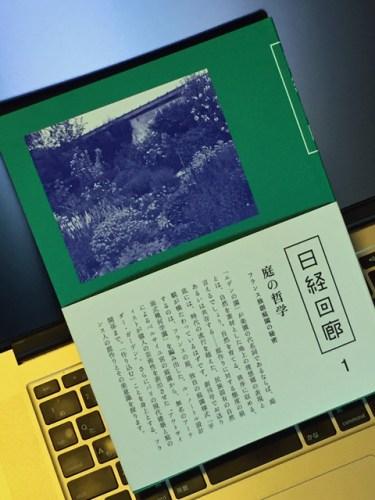 nikkei_kairo_01