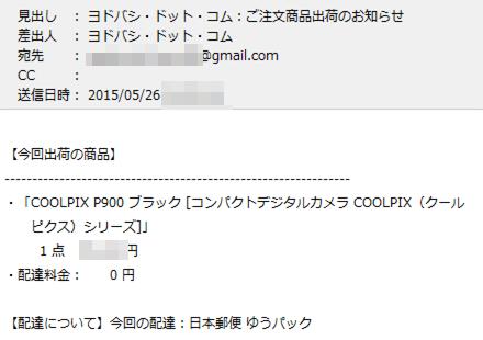 yodobashi_p900_03