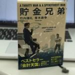 本を読んでみた記「貯金兄弟」(竹内謙礼・青木寿幸)