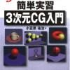 3Dグラフィックスの入門書
