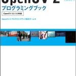 OpenCVでPhotoshopのプラグイン開発