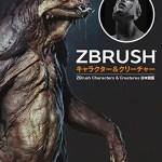 ZBrush キャラクター&クリーチャー