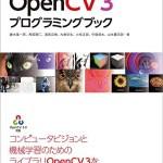 書籍『OpenCV 3 プログラミングブック』を購入