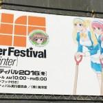 ワンダーフェスティバル2016[冬]に行ってきた