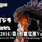 S.H.MonsterArtsから『ゴジラ(2016)第4形態覚醒Ver.』が出るぞ~!
