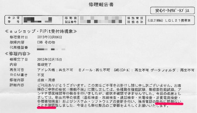 LGL21修理報告書