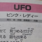 ピンクレディーさんのUFOをアレンジして弾いてみた(その2)