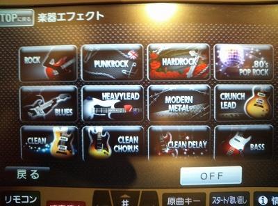 ギタナビ エフェクト選択画面