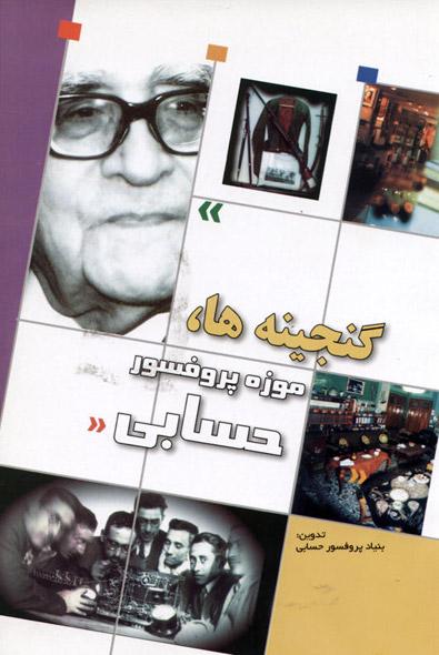 پروفسور حسابی موزه های تهران