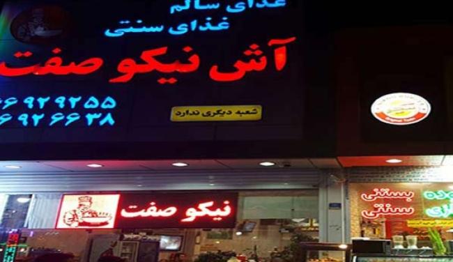 آش نیکو صفت بهترین آش فروشی تهران