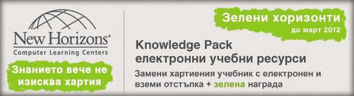 Green Horizons - New Horizons Bulgaria