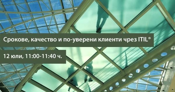 ITIL-RCV-webinar-12.07