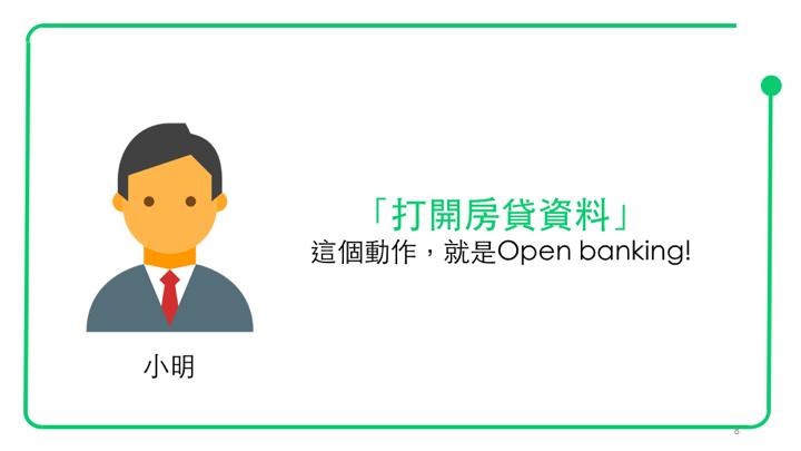 打開房貸資料,這個動作就是open banking