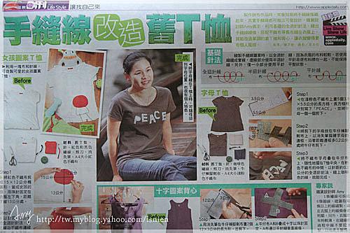 Amy in 蘋果日報「手縫線改造舊T」