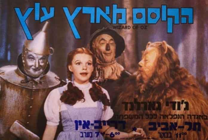 Image result for הקוסם מארץ עוץ גודי גרלנד