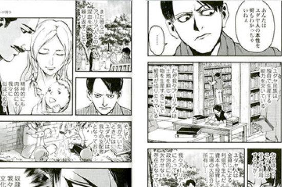 Mi Lucha Manga
