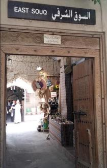 East Souq Eingang Nizwa