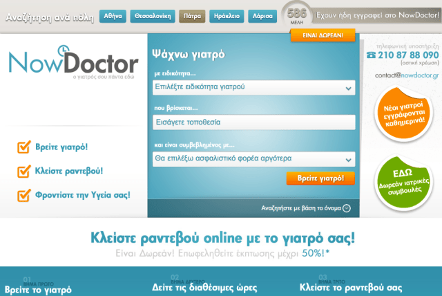 Owdoctor_home_page