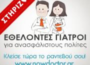 Εθελοντές γιατροί για ανασφάλιστους πολίτες!