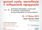 3o Πανελλήνιο Διεπ. Συνέδριο:Τηλεματικές Εφαρμογές&Ψυχική Υγεία