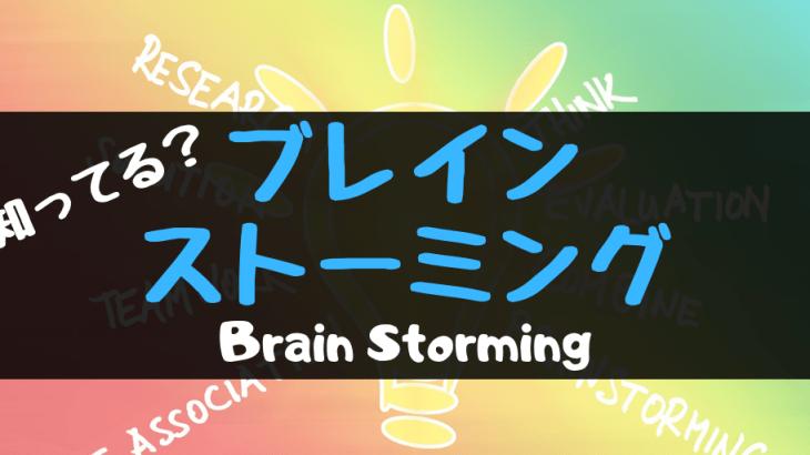 ブレストのやり方知ってますか?アイディア出しに役立つブレインストーミング!