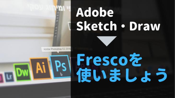 Adobeアプリ|Sketch・DrawよりもFrescoを使うべし!