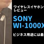 SONY WI-1000X M2 ビジネス用途には最高!ワイヤレスイヤホンレビュー!