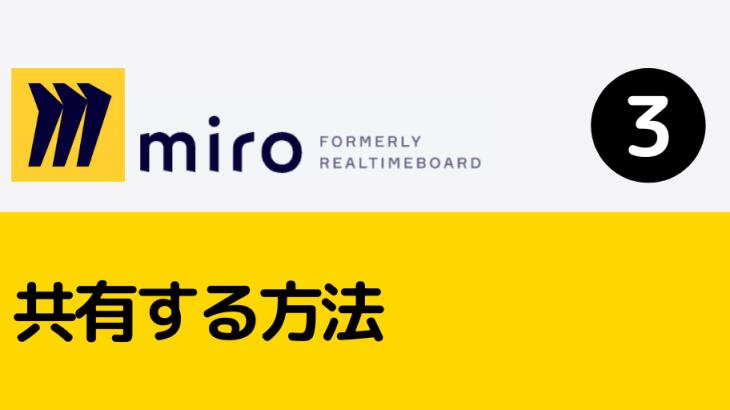 miroのボード共有方法を紹介します