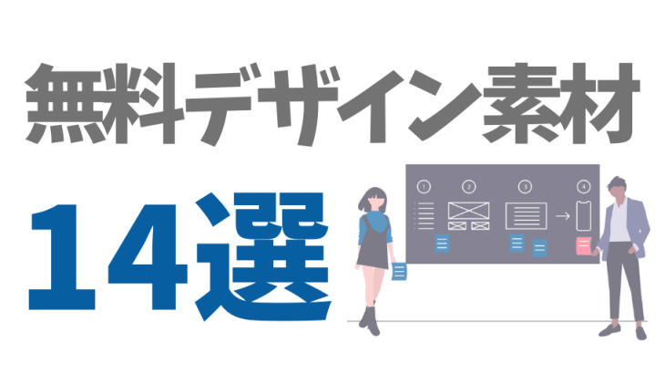 ノーコードアプリ用の無料デザイン素材14選!デザイナー不要です!