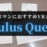 VRゴーグルを買うならOculusQuest2一択!!一緒に買ったほうがいいアクセサリも紹介