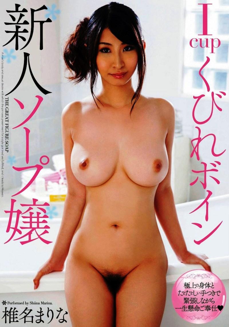 Japanese-AV-actress-Marina-Shiina-048-by-ohfree.net_ Japanese AV actress Marina Shiina 椎名まりな leaked nude sexy photos