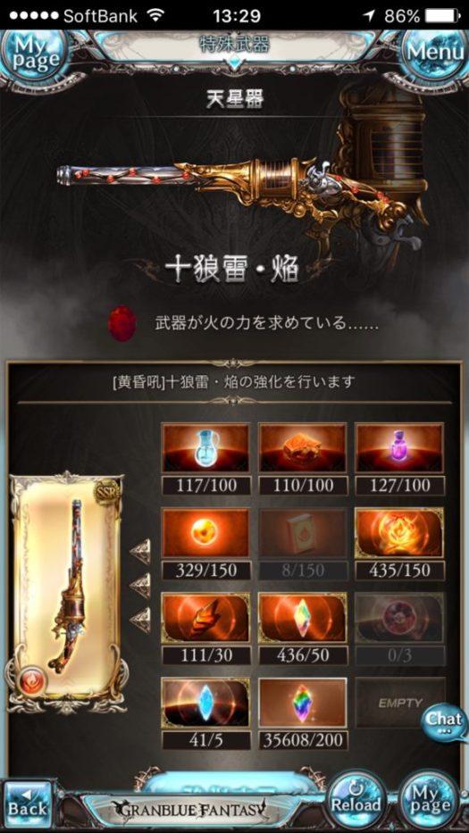 十狼雷・焔 強化3