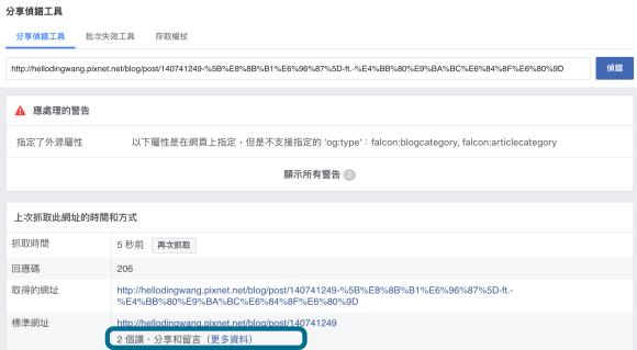 Facebook分享偵錯工具,看文章幾個Facebook互動