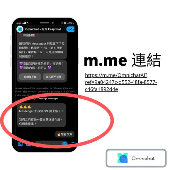 Facebook Messenger 24 政策:m.me 連結