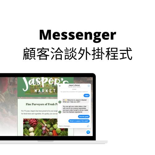 Facebook Messenger 24 政策:Messenger 顧客洽談外掛程式