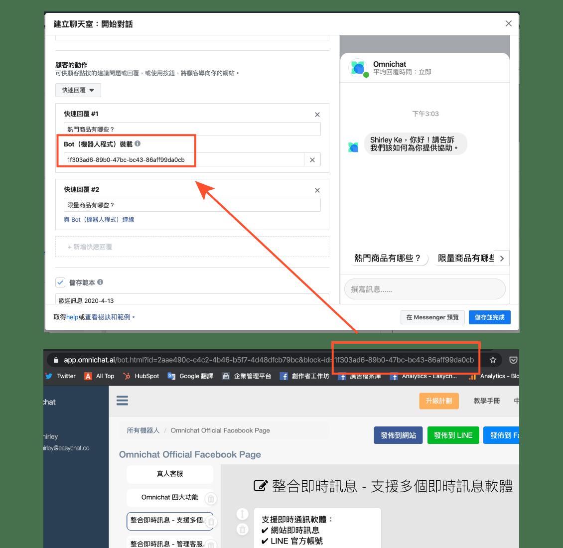 將 Omnichat 聊天機器人串接上 Facebook 訊息廣告的快速回覆,複製貼上 Block-ID 即可完成