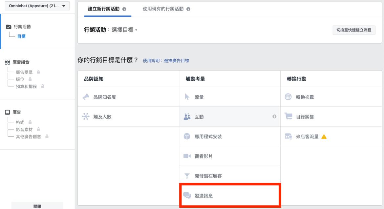 FB 發送訊息廣告設定第一步:行銷目標選擇「發送訊息」