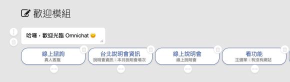 Facebook Messenger 聊天機器人歡迎訊息自動回覆